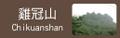 e.雞冠山